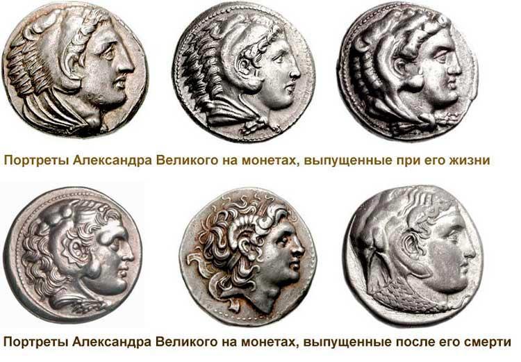 Александр Македонский на античных монетах