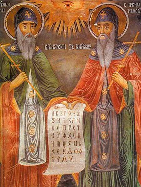 Реферат про кирилла и мефодия 9455
