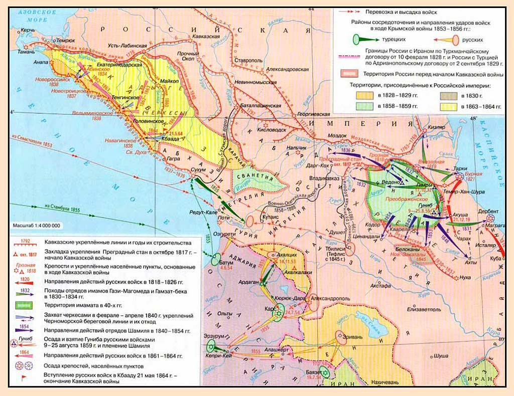 Реферат кавказская война 19 века 1012