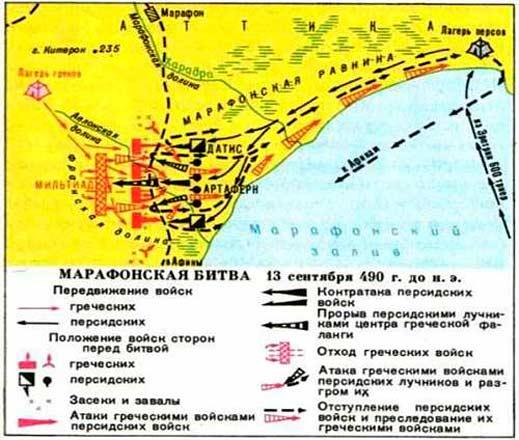 Марафонская битва. Карта