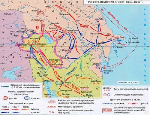 Русско-персидская война 1826-1828 - Русская историческая ...: http://rushist.com/index.php/russia/2332-russko-persidskaya-vojna-1826-1828
