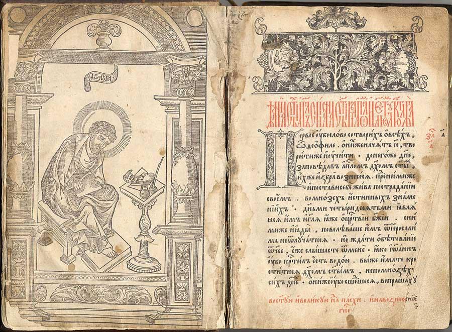 Начало книгопечатания на руси реферат 4909