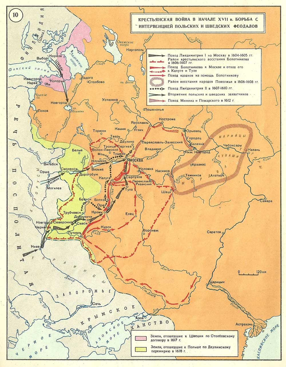 Деулинское перемирие 1618