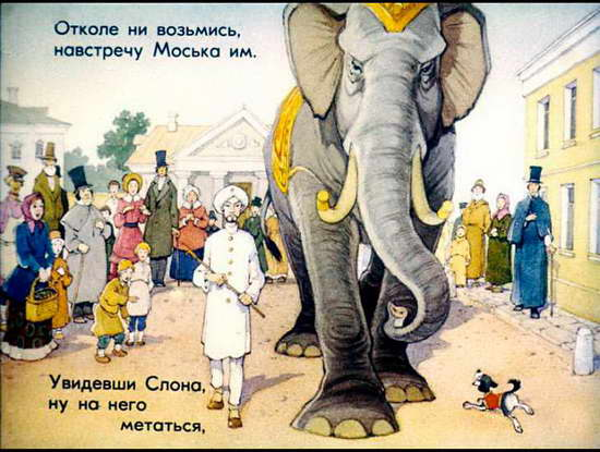 Крылов. Слон и Моська