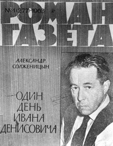 Один сутки Ивана Денисовича
